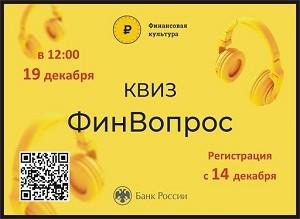 Банк России приглашает всех принять участие в познавательной онлайн-викторине «ФинВопрос»