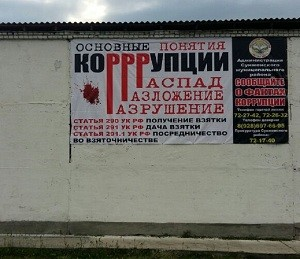 В Сунженском районе профилактика коррупции осуществляется на высшем уровне