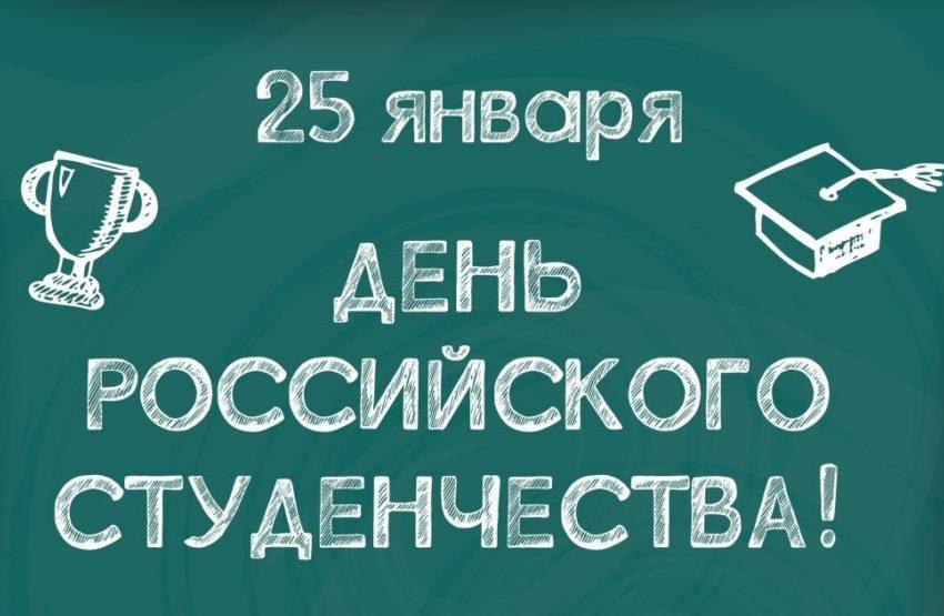 Обращение Главы района в связи с Днем российского студенчества!