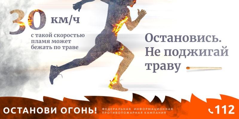 """С 1 марта 2021 года стартует Федеральная информационная противопожарная кампания """"Останови огонь!"""""""
