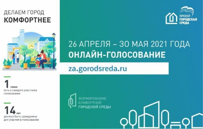 Сюжет НТРК «Ингушетия» о рейтинговом голосовании на Общероссийской платформе по выбору общественных территорий в рамках реализации федерального проекта «Формирование комфортной городской среды»