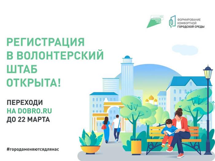 В Ингушетии началась регистрация в волонтерские штабы по поддержке голосования за объекты благоустройства на общероссийской платформе