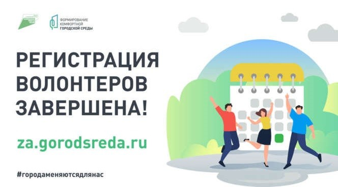 35 человек зарегистрировались в Ингушетии для поддержки общероссийского голосования за проекты благоустройства