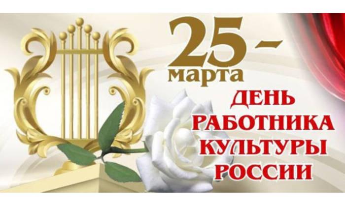 Поздравление Главы Сунженского района с Днём работника культуры!