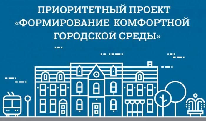 Максим Егоров: выделение федерального финансирования на благоустройство будет зависеть от качества опросов жителей