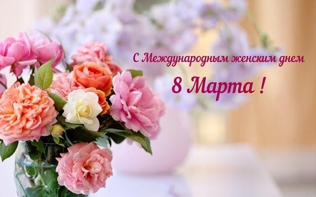 Поздравление Главы Сунженского района с Международным женским днем!