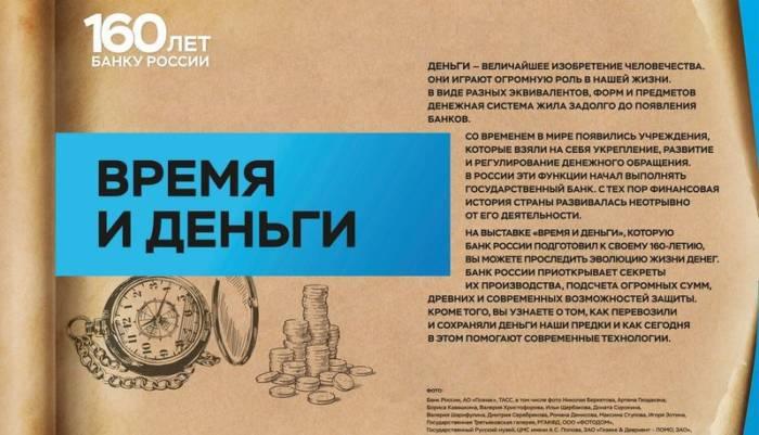В Ингушетии прошла выставка Банка России «Время и деньги»