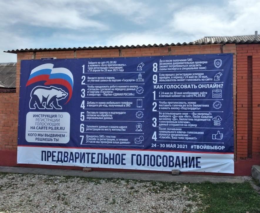 24 мая стартует праймериз партии «Единая Россия» в Ингушетии