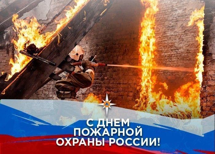 Обращение Главы района в связи с Днём пожарной охраны!