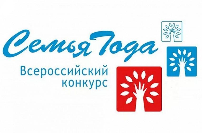 В Ингушетии пройдет республиканский конкурс «Семья года»