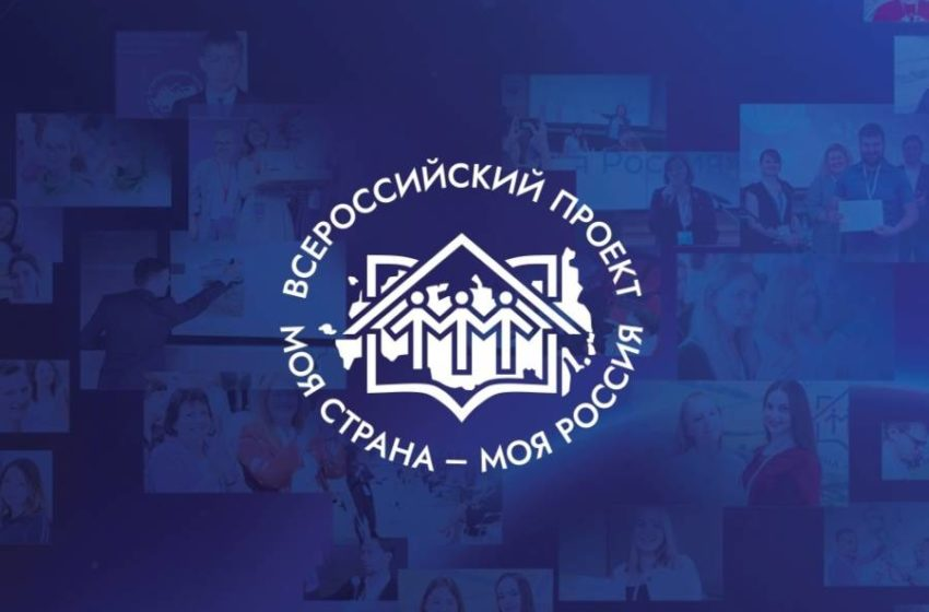 О проведении XVIII Всероссийского конкурса «Моя страна – моя Россия»