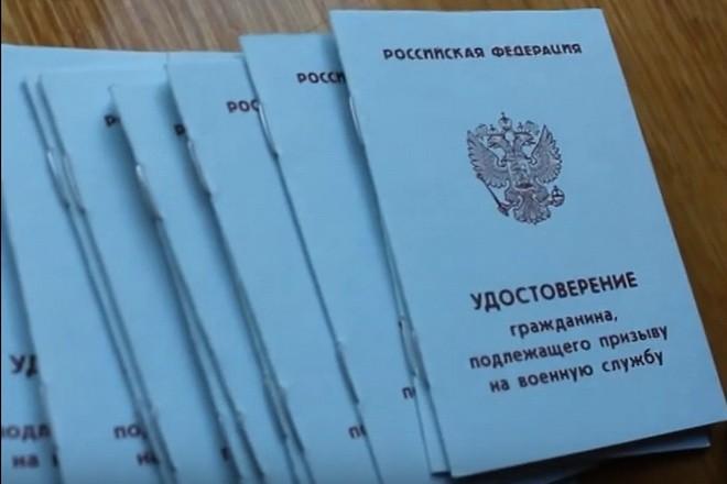Ответственность граждан за уклонение от призыва на военную службу