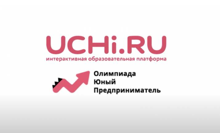 Ингушские школьники смогут принять участие во всероссийской олимпиаде по предпринимательству