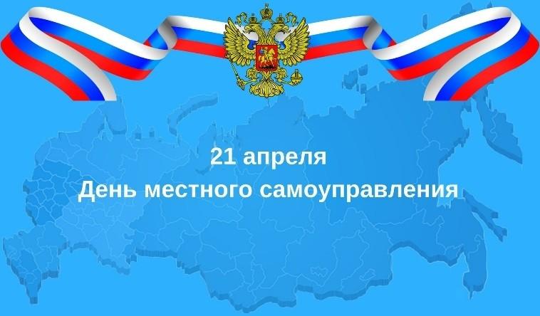 Обращение Главы Сунженского района в связи с Днем местного самоуправления!