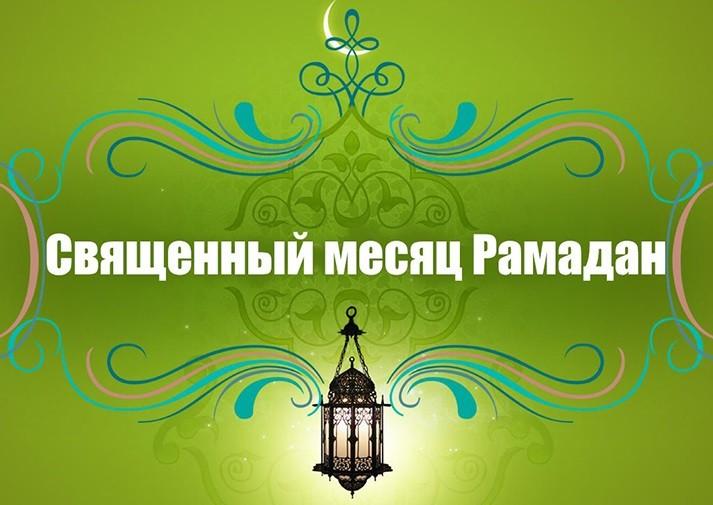 Обращение Главы района в связи с наступлением благословенного месяца Рамадан!