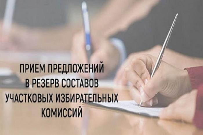 Информируем о сборе предложений для дополнительного зачисления в резерв составов участковых избирательных комиссий