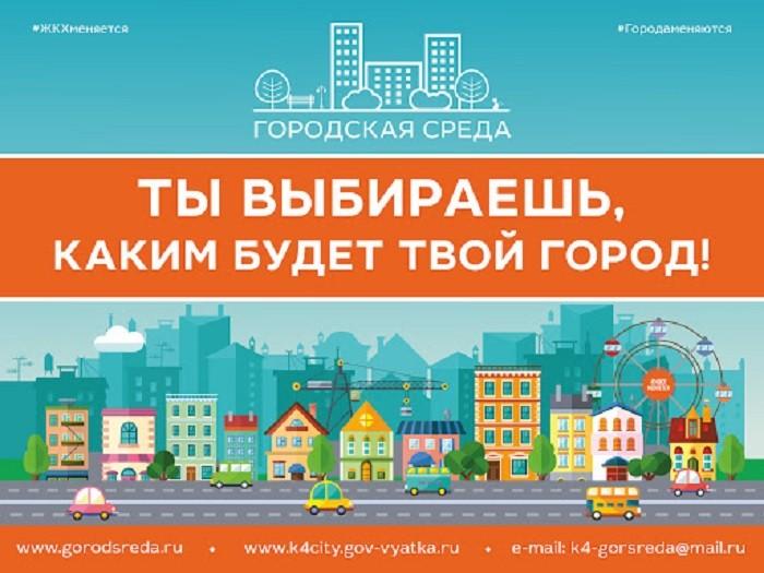 Список общественных территорий, выставленных для участия в рейтинговом голосовании в ближайшее время появится на сайте http://6.gorodsreda.ru