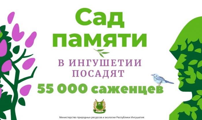 Международная акция «Сад памяти»