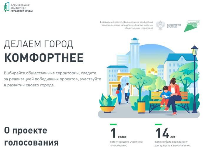 Рейтинговое голосование на Общероссийской платформе в рамках реализации национального проекта «Жилье и городская среда»