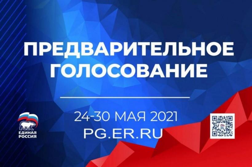 Жители района могут принять участие в предварительном голосовании партии «Единая Россия»