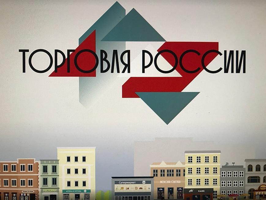 О проведении конкурса «Торговля России»