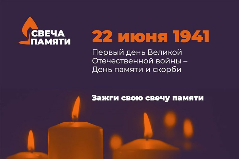 О проведении Всероссийской онлайн – акции «Свеча Памяти»