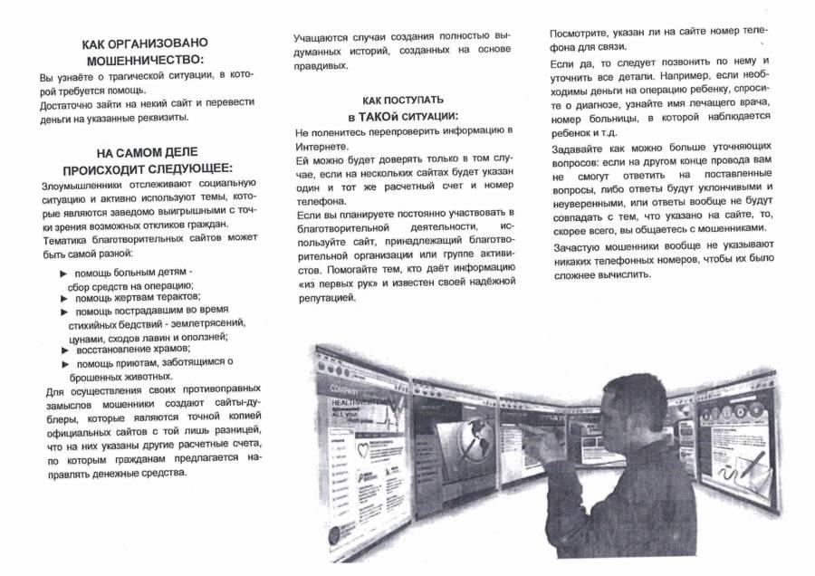 Рекомендации по обеспечению безопасной работы в интернете