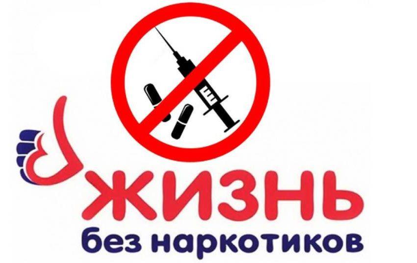 26 июня мировое сообщество отмечает Международный день борьбы с наркоманией и незаконным оборотом наркотиков, который призван напомнить обществу о серьезной проблеме нашего времени – проблеме наркомании