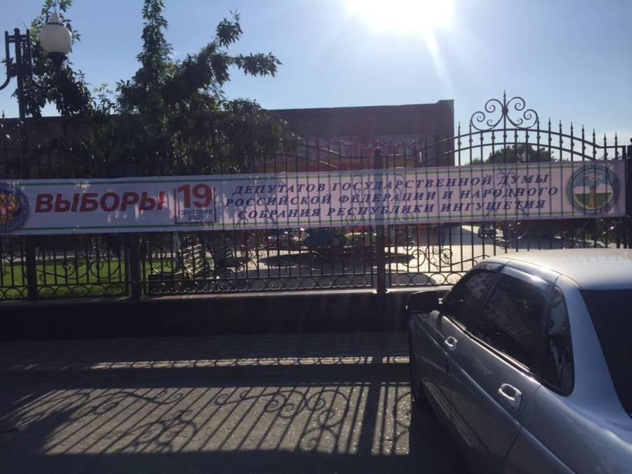 В Сунженском районе размещены информационные баннеры о проведении выборов 19 сентября 2021 года в депутаты Государственной думы Российской Федерации и Народного собрания Республики Ингушетия