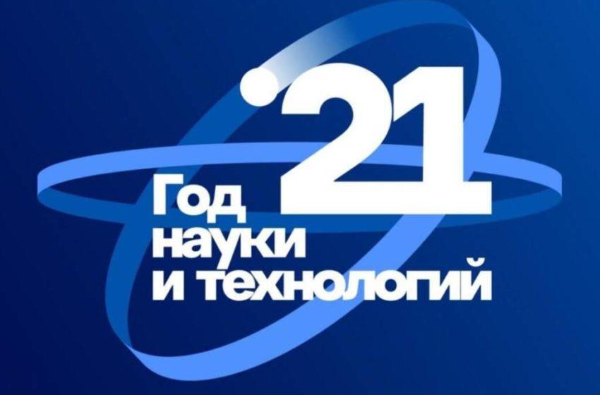 Президент России В.В.Путин отметил ценность труда ученых и объявил 2021 год Годом науки и технологий