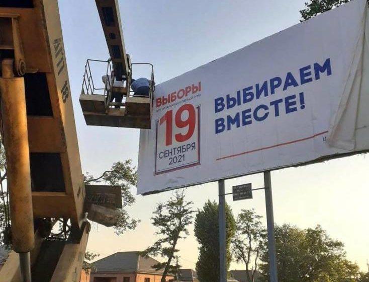 В сельских поселениях Сунженского района разместили баннеры информирующих о предстоящих выборах в Государственную Думу РФ и Народное Собрание РИ, которые пройдут 19 сентября 2021 года
