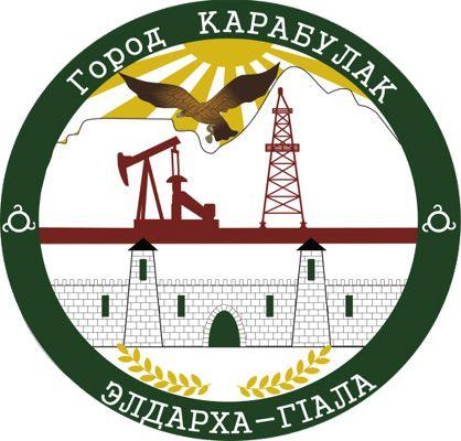 Сегодня исполняется 26 лет со дня основания города Карабулак!
