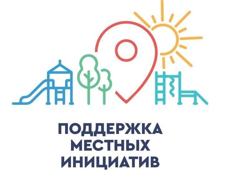 Министерство финансов Республики Ингушетия извещает о проведении конкурсного отбора проектов развития территорий муниципальных образований Республики Ингушетия, основанных на местных инициативах