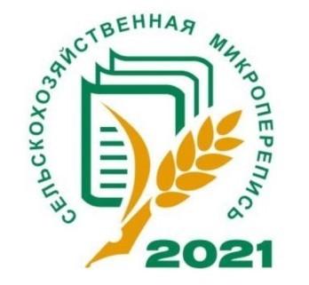 Уважаемые жители Сунженского района! Доводим до вашего сведения, что по Республике Ингушетия проходит сельскохозяйственная микроперепись 2021 года