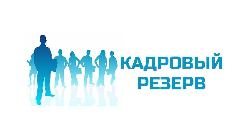 Объявление о проведении конкурса на включение в резерв управленческих кадров администрации Сунженского муниципального района