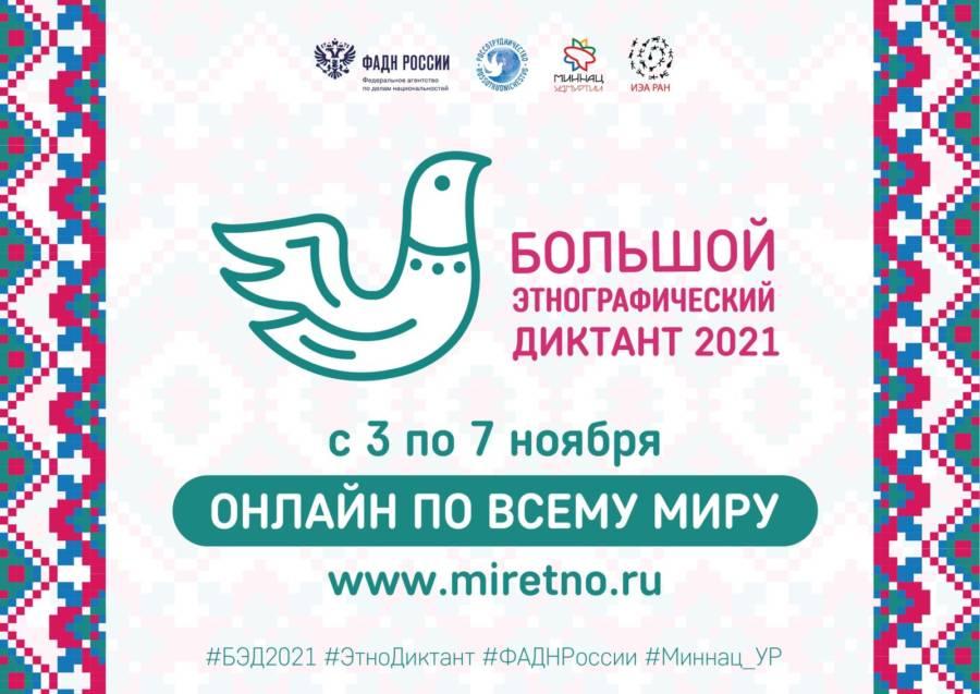 С 3 по 7 ноября текущего года пройдёт международная акция «Большой этнографический диктант»