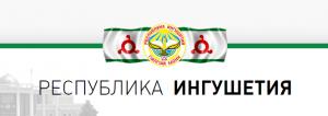 Ingushetia.Ru